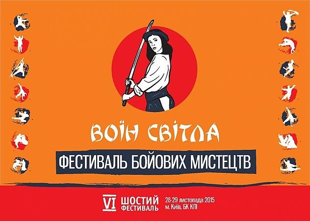 Куда пойти 28-29 ноября фестиваль боевых искусств