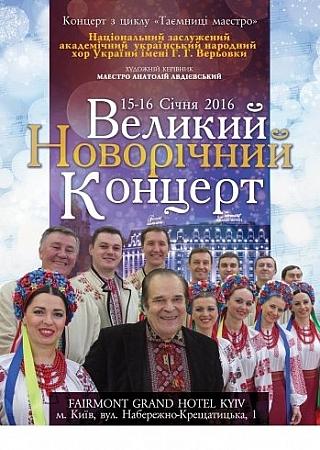 Куда пойти 16-17 января концерт хора имени Веревки