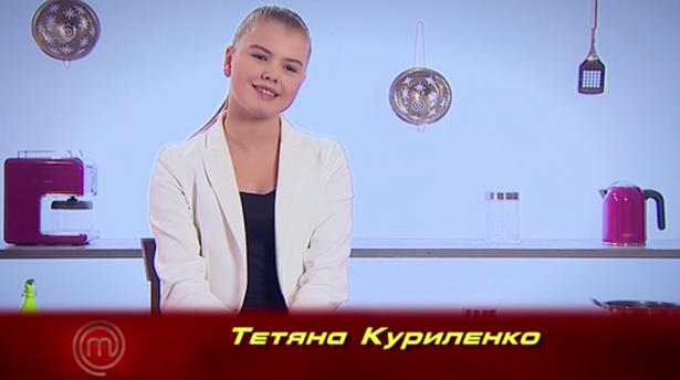 Таня Куриленко