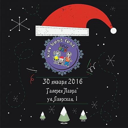 Афиша мероприятий на 30-31 января ярмарка