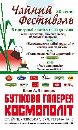 Афиша мероприятий на 30-31 января чайный фестиваль