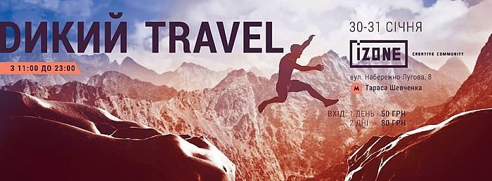 Куда пойти на выходных 30-31 января в Киеве Дикий Travel