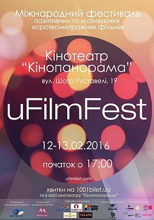 Куда пойти на выходных 13-14 февраля фестиваль короткометражных фильмов