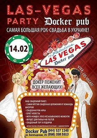 Куда пойти на выходных 13-14 февраля рок-свадьба