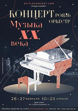 Куда пойти в Киеве на выходных 23-24 апреля концерт