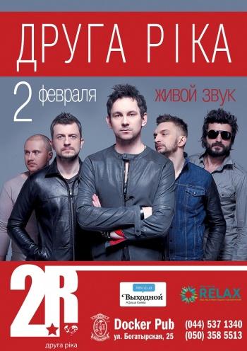 Где и как в Киеве провести выходные 1-2 февраля 2014 - фото №11