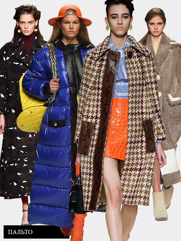 Каким должен быть осенний гардероб 2015: 7 основных трендов - фото №1