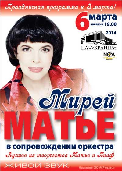Самые ожидаемые концерты в Украине в 2014 году - фото №4