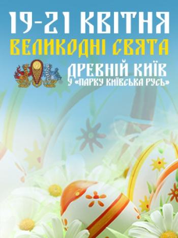 Где и как в Киеве провести выходные 19-20 апреля - фото №3