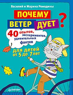 Топ 6 умных книг для любознательных детей - фото №5