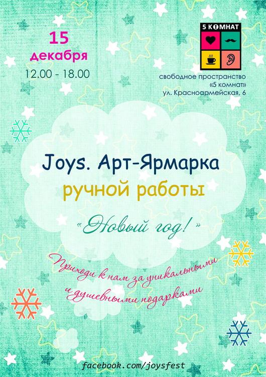 Где и как в Киеве провести выходные 14-15 декабря - фото №13