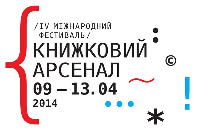 Где и как в Киеве провести выходные 12-13 апреля - фото №2