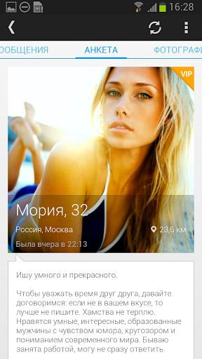 Мобильные приложения для знакомств - фото №16