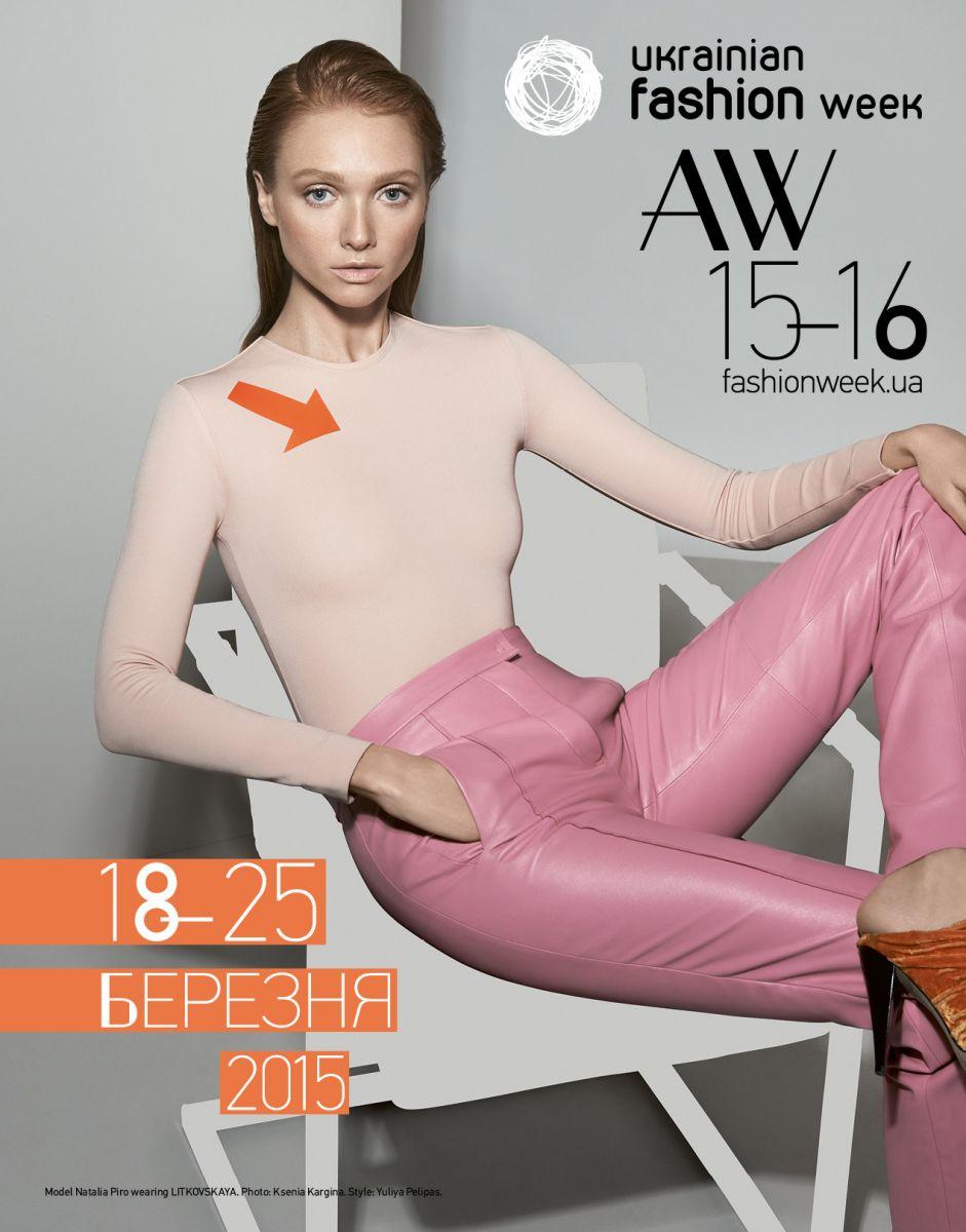 Свежие лица: кто станет новым лицом Ukrainian Fashion Week