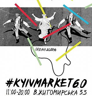 Где провести выходные: 8-9 ноября в Киеве - фото №2