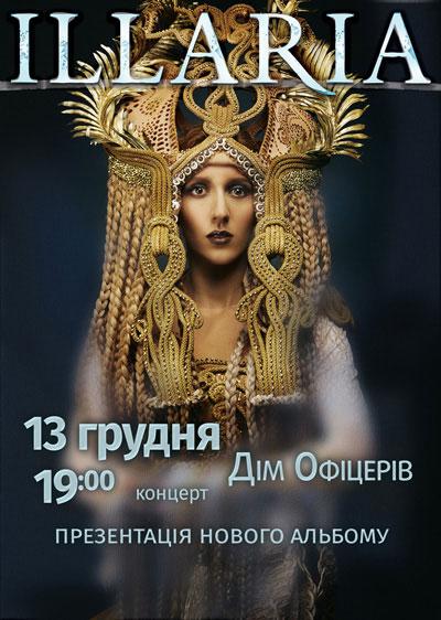 Самые громкие концерты в Украине декабря 2013 - фото №6