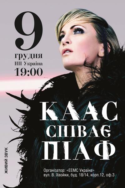 Патрисия Каас споет для киевлян - фото №1