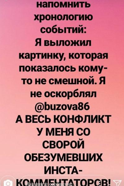 Обидчик Ольги Бузовой хочет уладить конфликт - фото №1