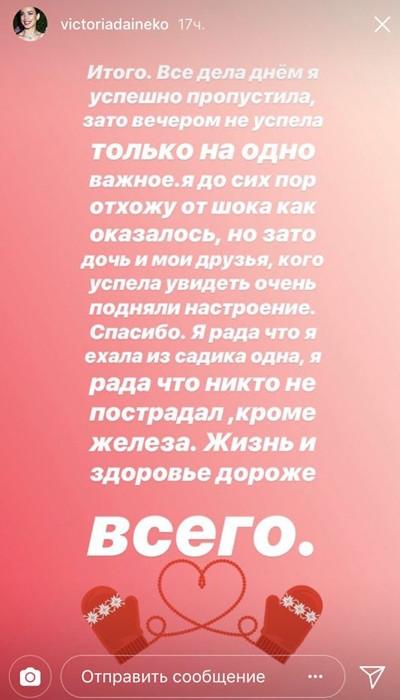 Певица Виктория Дайнеко попала в аварию - фото №2