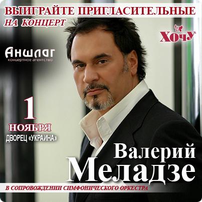 Выиграйте билеты на концерт певца Валерия Меладзе в Киеве! - фото №1