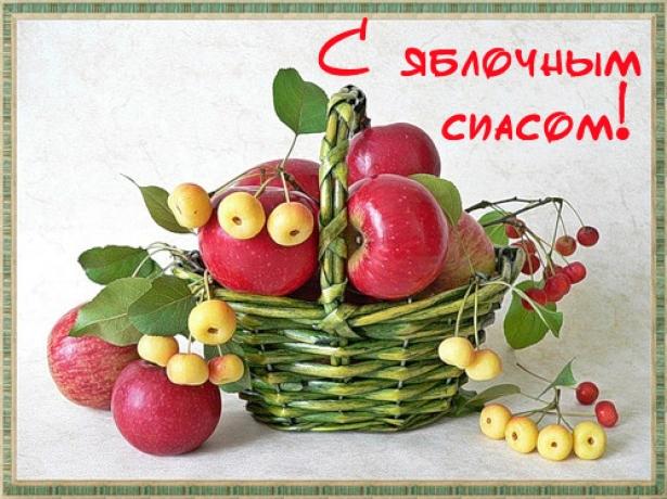 поздравление со спасом яблочным