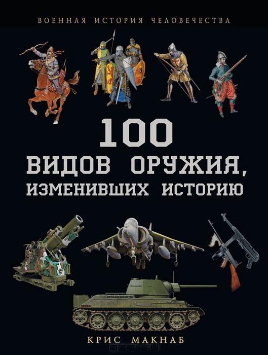 Книги-подарки мужчине в День вооруженных сил Украины 6 декабря - фото №2