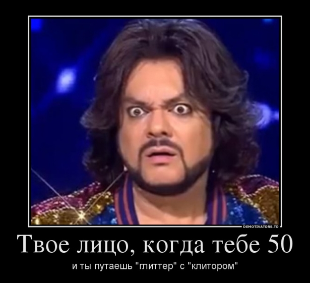 Филипп Киркоров мем глиттер вместо клитора