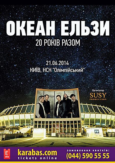 Самые ожидаемые концерты в Украине в 2014 году - фото №8