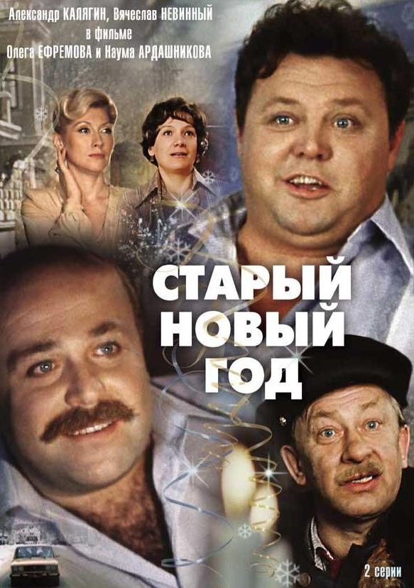 Новогодние фильмы: выбор ХОЧУ - фото №3