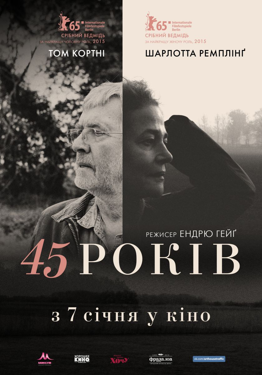 45 лет фильм