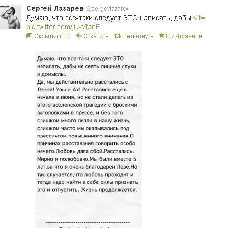 Лера Кудрявцева и Сергей Лазарев расстались - фото №1