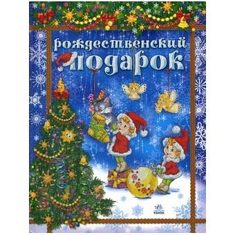 Книги о Рождестве: подборка лучших книжных подарков для детей - фото №4