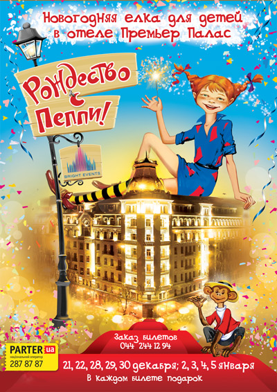Детские новогодние представления в Киеве: расписание - фото №4