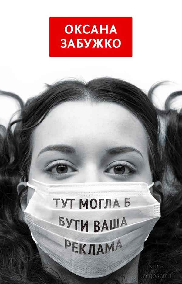 Книга в вышиванке: 10 украинских литературных новинок - фото №7