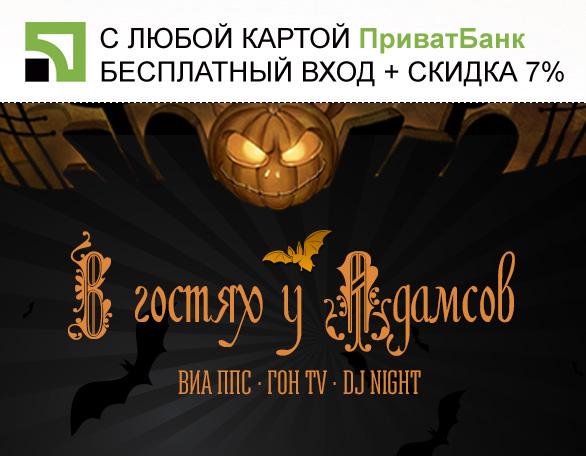 Хэллоуин 2013 в Киеве: где и как отметить - фото №9
