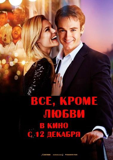 Женское кино декабря 2013 - фото №10