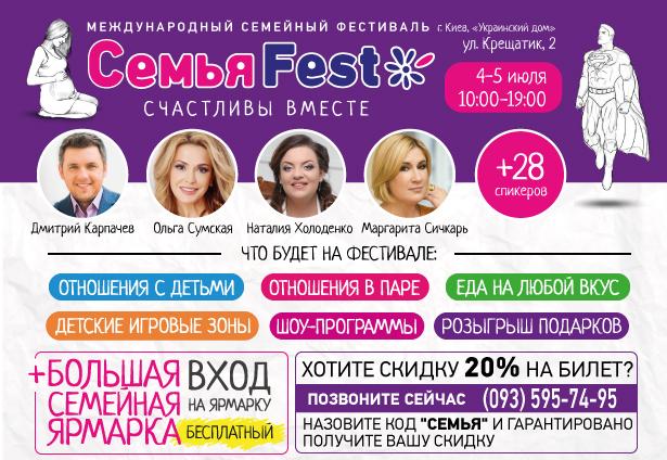 Где провести выходные 4 и 5 июля с семьей: Семья Fest