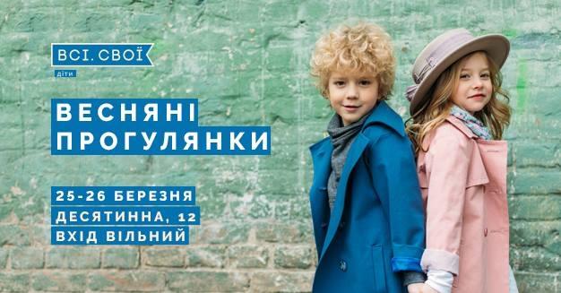 Куда пойти в Киеве на выходных: афиша мероприятий на 25 и 26 марта - фото №2