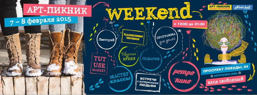 Где провести выходные: 7-8 февраля в Киеве - фото №4