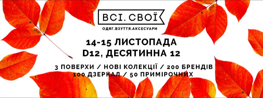 Куда пойти 14-15 ноября ярмарка все свои