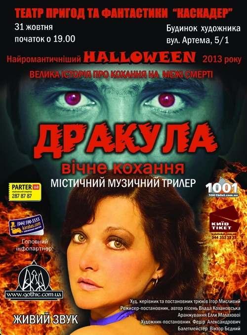 Хэллоуин 2013 в Киеве: где и как отметить - фото №2