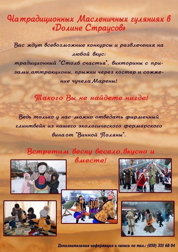 Как провести выходные в Киеве 1-2 марта - фото №4