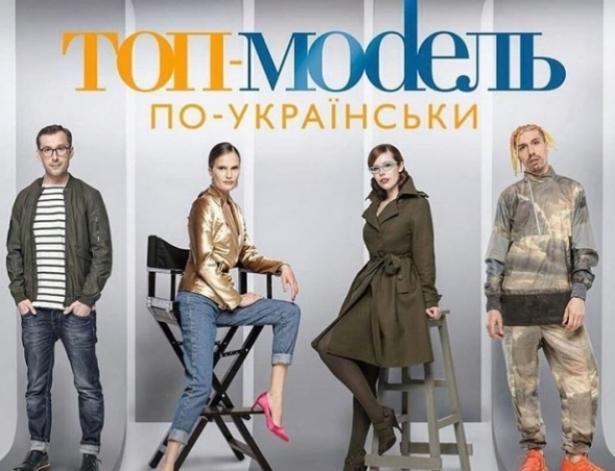 Топ-модель по-украински: 12 выпуск от 17.11.2017 смотреть онлайн ВИДЕО - фото №1