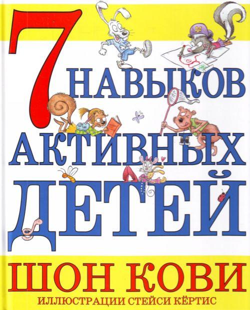 Топ 6 умных книг для любознательных детей - фото №2