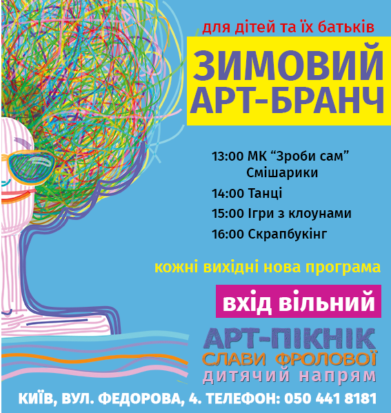 Где провести выходные: 8-9 ноября в Киеве - фото №3