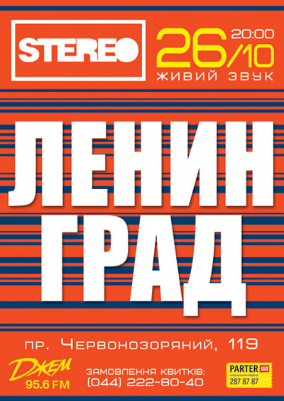 Самые ожидаемые концерты осени 2013 в Украине - фото №29