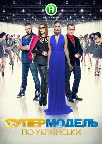Супермодель по-украински 2 сезон смотреть онлайн все выпуски
