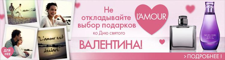 Скидки и акции ко Дню святого Валентина - фото №4