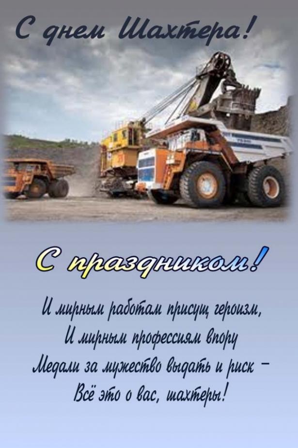день шахтера картинки