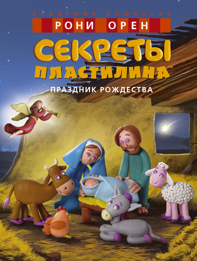 Книги о Рождестве: подборка лучших книжных подарков для детей - фото №6